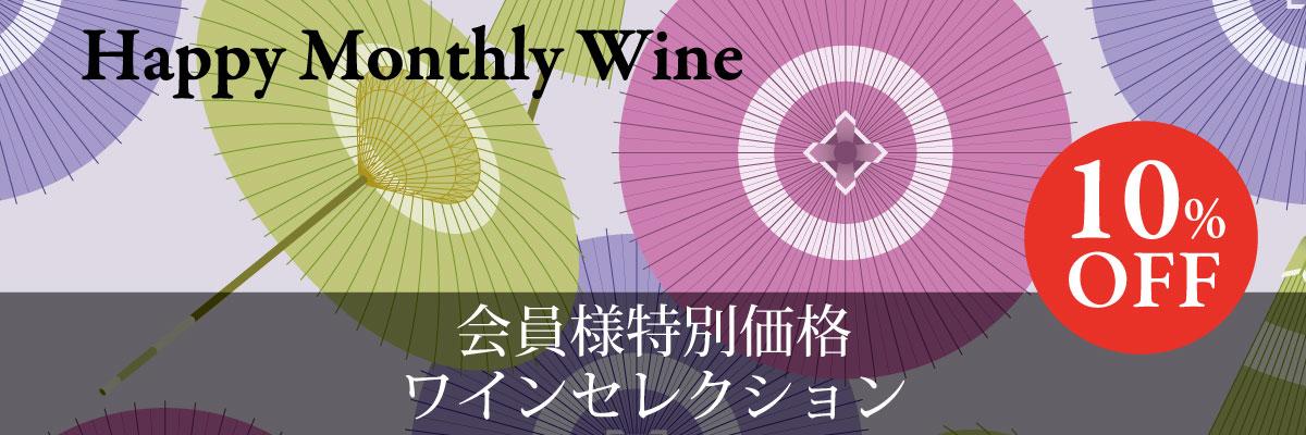 会員様特別価格ワインセレクション