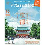 media_hanako2110.png