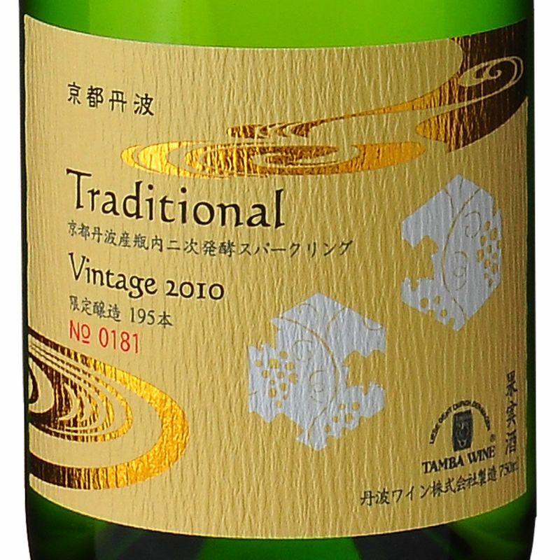 京都丹波トラディショナル(Traditional) 2010(瓶内二次発酵)