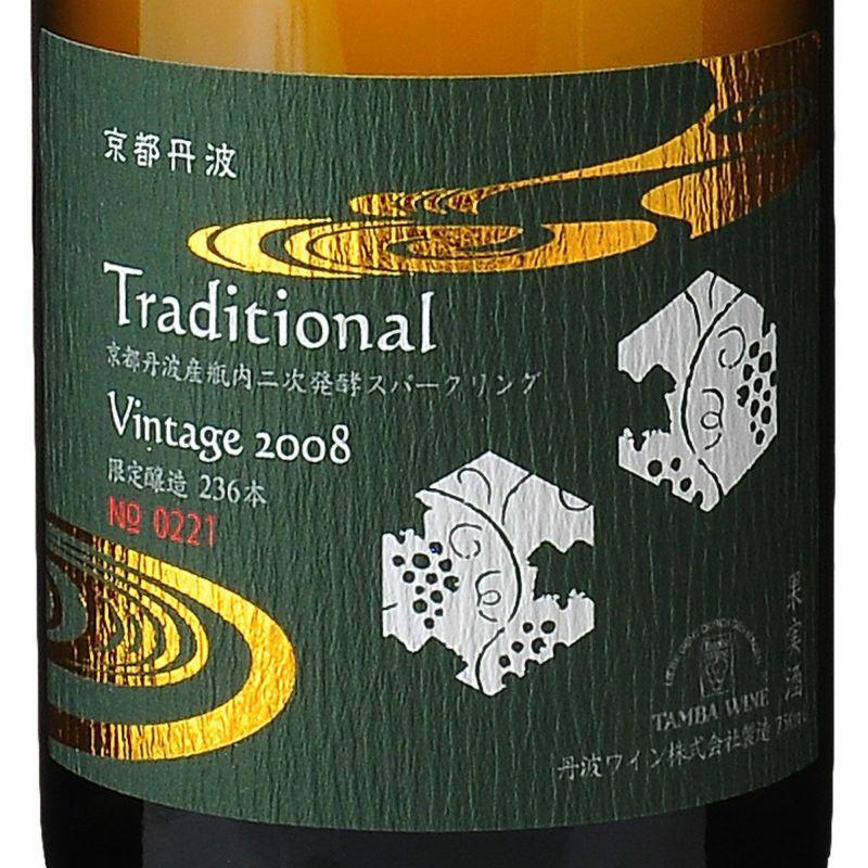 京都丹波トラディショナル(Traditional) 2008(瓶内二次発酵)