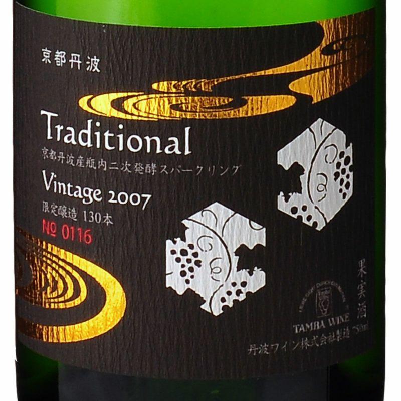 京都丹波トラディショナル(Traditional) 2007(瓶内二次発酵)