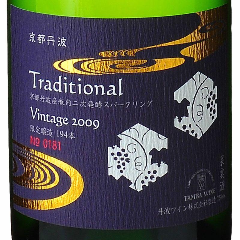 京都丹波トラディショナル(Traditional) 2009(瓶内二次発酵)