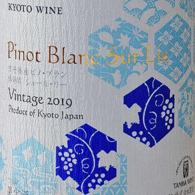 京丹後産 ピノ・ブラン シュール・リー 2019 720ml