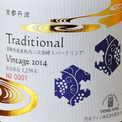 京都丹波 トラディショナル(Traditional) 2014(瓶内二次発酵) 750ml